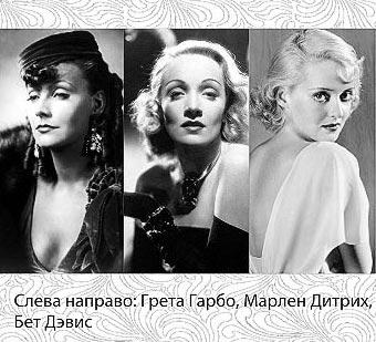Грета Гарбо, Марлен Дитрих и Бет Дэвис