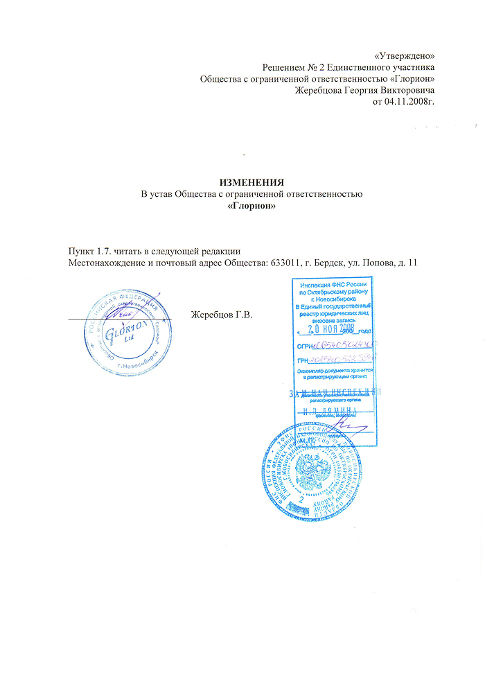 решение о внесении изменений в устав ооо образец 2015 - фото 10
