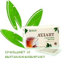 Атлант - очищает и витаминизирует