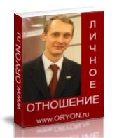 Личное отношение - блог проекта ORYON.ru