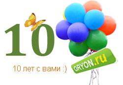 10 лет ORYON.ru