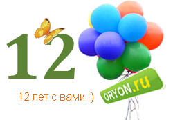 12 лет ORYON.ru