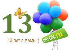 13 лет ORYON.ru