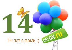 14 лет ORYON.ru