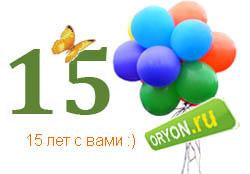 15 лет ORYON.ru