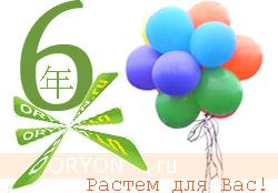6 лет ORYON.ru