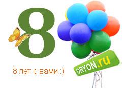 8 ��� ORYON.ru