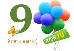 9 ��� ORYON.ru