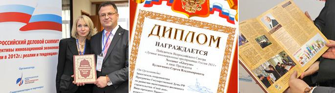 Всероссийский Смотр Лучшие инновационные предприятия России 2011