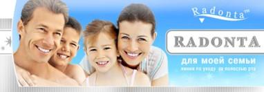система ухода за полостью рта Радонта Radonta зубная паста