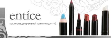 Коллекция декоративной косметики для губ